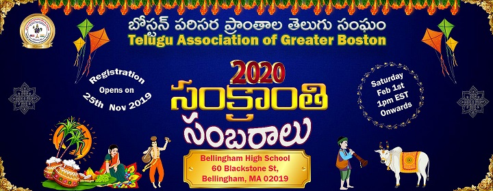 TAGB Sankranthi 2020 Celebrations
