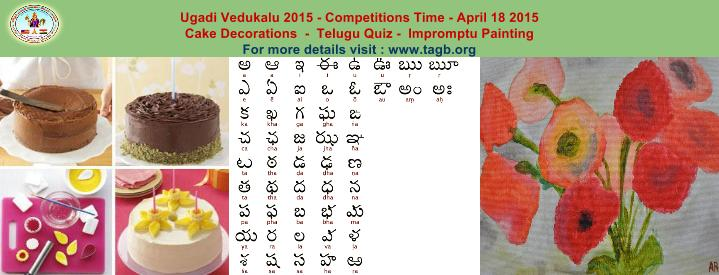 Ugadi Competitions 2015